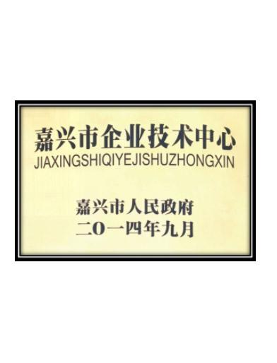 嘉兴市企业技术中心